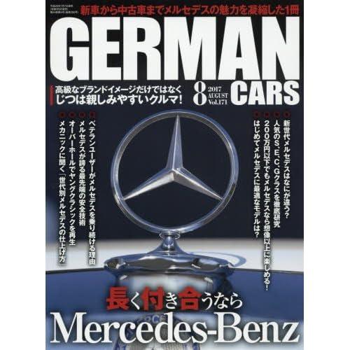 GERMAN CARS(ジャーマン カーズ) 2017年 08月号 [雑誌]