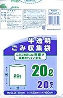 NZV-22 容量表記半透明ごみ袋20L20P