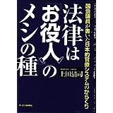 法律は「お役人」のメシの種―国会議員が書いた日本的官僚システムのからくり