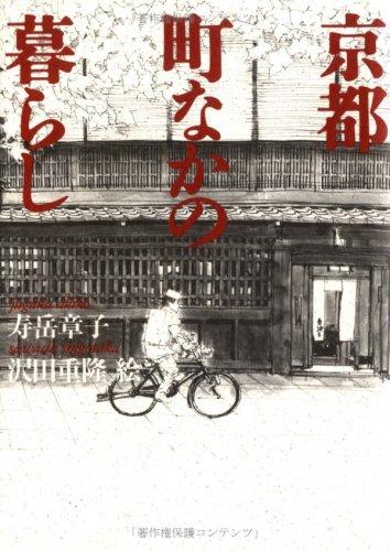 京都 町なかの暮らしの詳細を見る