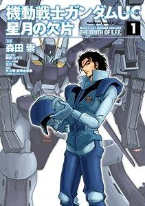 機動戦士ガンダムUC 星月の欠片(1) (角川コミックス・エース)