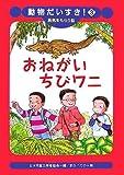 おねがいちびワニ―勇気をもらう話 (動物だいすき!)