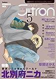 ~恋愛男子ボーイズラブコミックアンソロジー~Citron VOL.5 (シトロンアンソロジー)