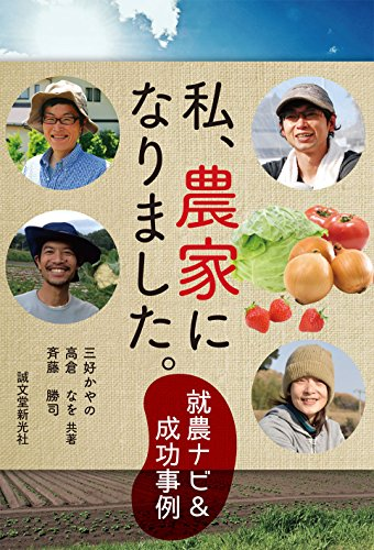 私、農家になりました。: 就農ナビ&成功事例の詳細を見る