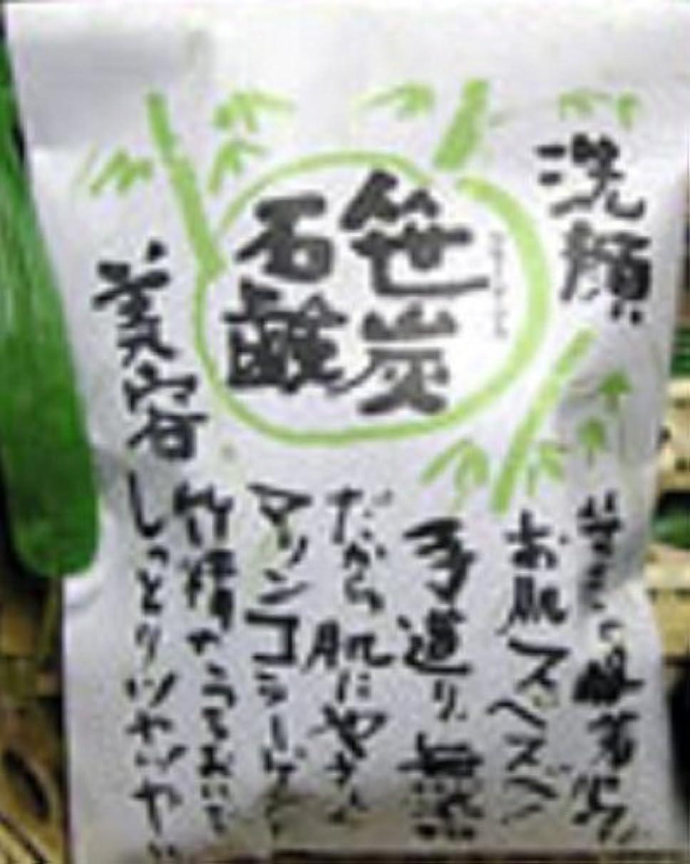 染料トースト黒進製作所 笹炭洗顔石鹸ミニサイズ コラーゲン入り