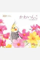 カレンダー2021 かわいんこ インコと小鳥のカレンダー (月めくり・壁掛け) (ヤマケイカレンダー2021) カレンダー