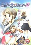トゥルーラブストーリー2コミックアンソロジー (少年王シリーズ)