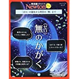 Newtonライ?#21462;?#28961;(ゼロ)のかがく』 (ニュー?#21435;螗啷氓?