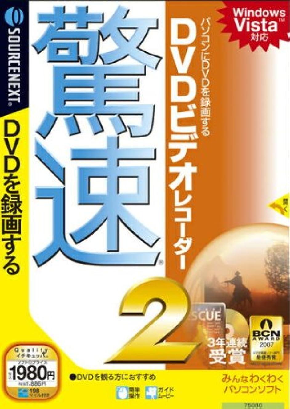 雨ご意見発表驚速DVDビデオレコーダー2 (説明扉付スリムパッケージ版)