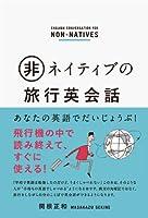 非ネイティブの旅行英会話―あなたの英語でだいじょうぶ!