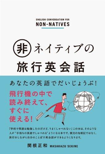 非ネイティブの旅行英会話―あなたの英語でだいじょうぶ!の詳細を見る