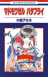 マドモワゼル バタフライ 1 (花とゆめコミックス)