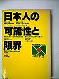 日本人の可能性と限界 (1978年) (青年海外協力隊シリーズ)