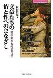 文豪たちの情と性へのまなざし―逍遥・漱石・谷崎と英文学 (MINERVA歴史・文化ライブラリー)