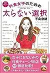 外食女子のための 太らない選択 (Sanctuary books)
