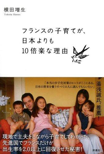 フランスの子育てが、日本よりも10倍楽な理由