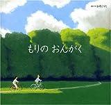 もりの おんがく (講談社の創作絵本)