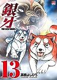 銀牙~THE LAST WARS~(13) (ニチブンコミックス)