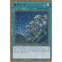 遊戯王OCG 同胞の絆 ミレニアムゴールド 韓国版 MB01-KR002