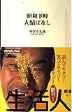 昭和下町人情ばなし (生活人新書 (011))