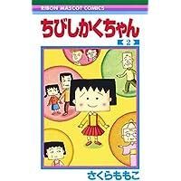 ちびしかくちゃん 2 (りぼんマスコットコミックス)