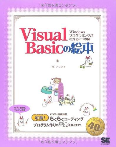 Visual Basicの絵本の詳細を見る