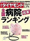 週刊ダイヤモンド 2016年3/19号 [雑誌]