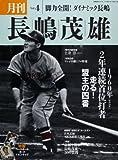 月刊長嶋茂雄 vol.4 2年連続首位打者走る!盟主の四番 (分冊百科シリーズ)