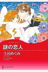 セクシーヒロインセット vol.1 (ハーレクインコミックス) Kindle版