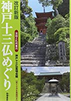 神戸十三仏めぐり―法話と札所案内