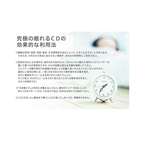 究極の眠れるCDの紹介画像7
