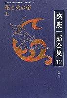 隆慶一郎全集〈17〉花と火の帝(上)