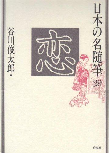日本の名随筆 (29) 恋の詳細を見る