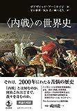 〈内戦〉の世界史