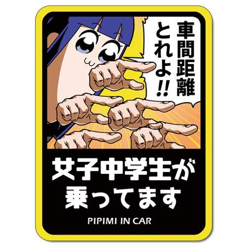 マグネットステッカー 【ポプテピピック/女子中学生が乗ってます/ピピ美】007