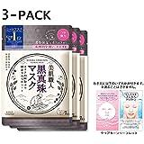 【Amazon.co.jp限定】KOSE クリアターン 美肌職人 黒真珠 マスク 7枚 3パック リーフレット付 フェイスマスク