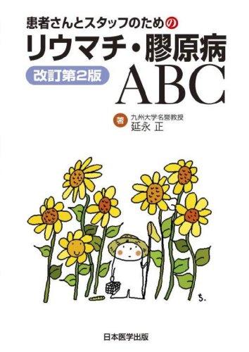 リウマチ・膠原病ABC 改訂第2版