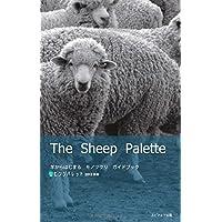 The Sheep Palette 羊からはじまる モノツクリ ガイドブック ヒツジパレット2012 京都
