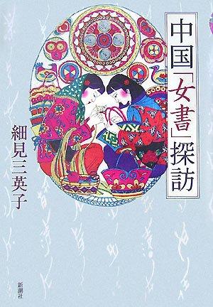 中国「女書」探訪の詳細を見る