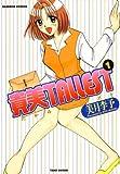 貴美TALLEST (1) (バンブーコミックス 4コマセレクション)