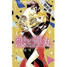 恋と弾丸(1)【期間限定 無料お試し版】 (フラワーコミックス)