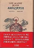 エロスとタナトス (1970年) (AL選書)