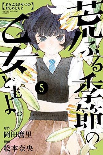 荒ぶる季節の乙女どもよ。 コミック 1-5巻セット