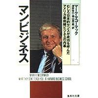 マンビジネス―むしろ日本的センスが成功を呼んだアメリカ最前線ビジネスの内幕 (集英社文庫)