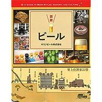 図説 ビール (ふくろうの本)
