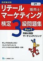 リテールマーケティング(販売士)検定3級問題集〈Part1〉小売業の類型、マーチャンダイジング〈平成29年度版〉