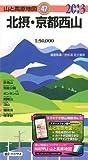 山と高原地図 47.北摂・京都西山 2013