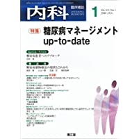 内科 2008年 01月号 [雑誌]
