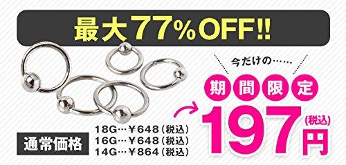 ボディピアス 18G 16G 14G キャプティブビーズリング シンプル サージカルステンレス(1個売り) 16G 10mm