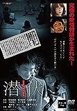 潜伏 senpuku[DVD]